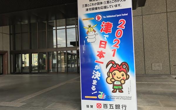 三重県内各地で民間の力も得て国体開催の準備が進められていた(津市役所)