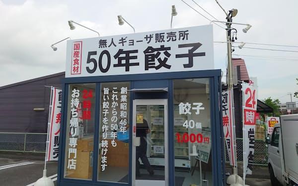 JBイレブンが設置したギョーザの無人販売所(愛知県東海市)