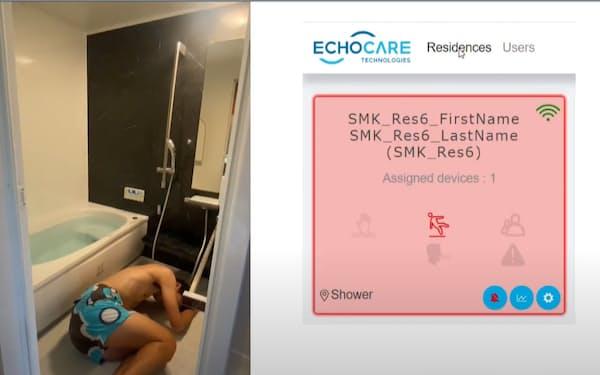 浴室内での転倒を検知し、警告が出る