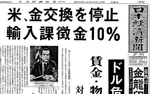 ニクソン米大統領の演説は日本時間8月16日午前10時からだった。