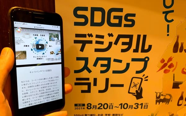 スマートフォンでQRコードをかざすとSDGsの取り組みがわかる
