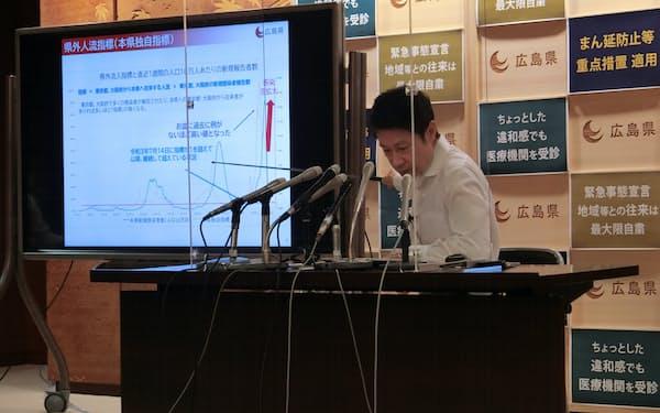 県内の感染状況を説明する湯崎知事(25日、広島市)
