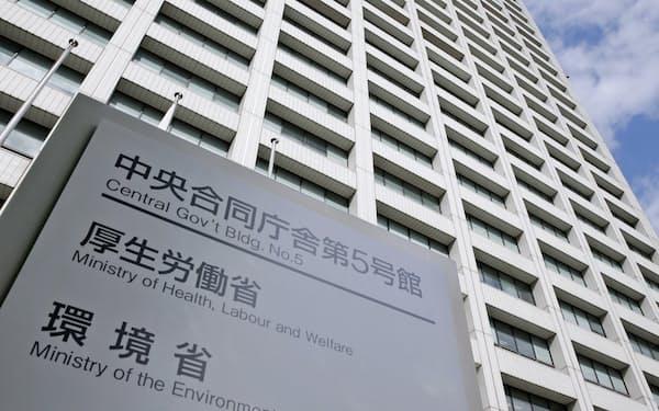 厚労省と環境省が入る中央合同庁舎5号館