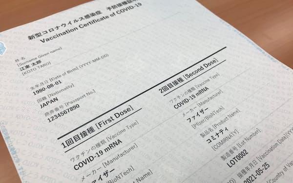 江東区のワクチンパスポート(見本)