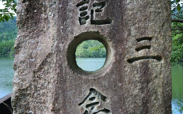 「廻池築造記念碑」にある穴から見た廻り池