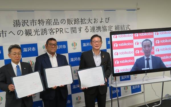 旅工房や湯沢市などは連携協定を結んだ(26日、秋田県湯沢市)