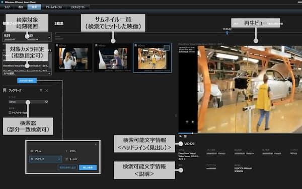 製品の製造番号から映像を確認できる(画面のイメージ)