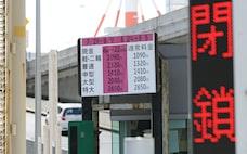 高速道路の変動料金、広がる? 今後の制度にも影響