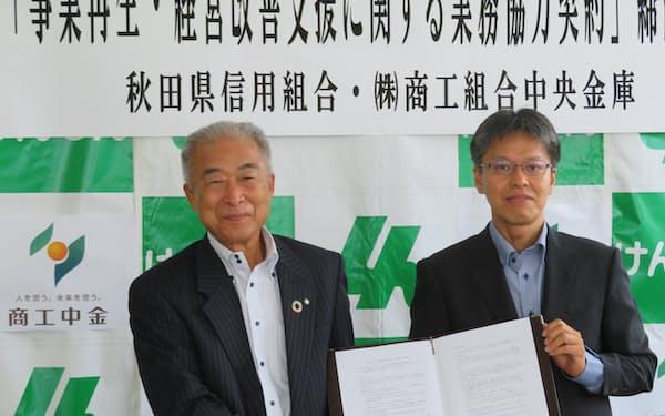 秋田県信用組合と商工中金は業務協力契約を結んだ(27日、秋田県信用組合本店)