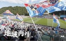 地域スポーツが起爆剤に 宮城・女川、選手ら100人定住