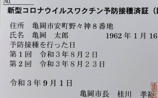 亀岡市は独自にカードサイズのワクチン接種済み証明書を発行する(写真は見本)