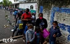 中南米で難民増、自然災害や政治不安 米政権に難題も