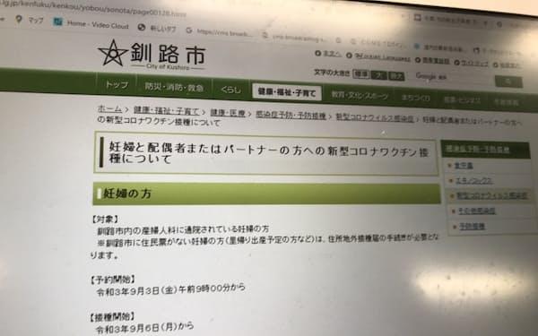 釧路市では妊婦の夫も優先接種の対象になる
