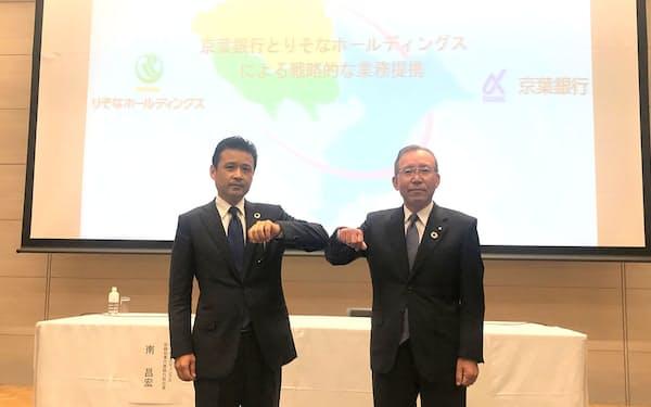 デジタルなどの分野での提携を発表したりそなホールディングスの南昌宏社長(左)と京葉銀行の熊谷俊行頭取