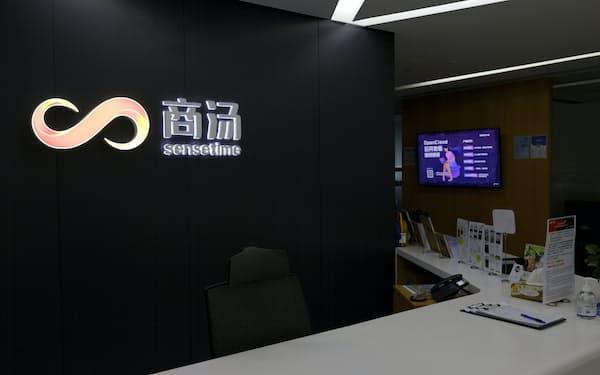 センスタイムは香港取引所に上場を申請した(同社の香港オフィス)=ロイター