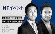 日米決済の雄が語るオンラインセミナー「デジタル決済の未来」 8月31日開催