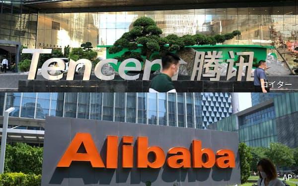政府の規制強化に直面する中国IT大手