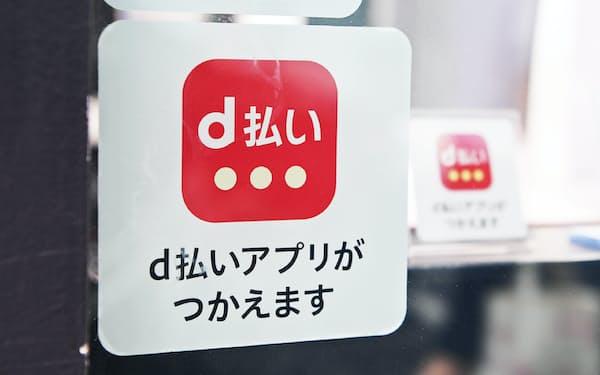 NTTドコモは新規の加盟店を対象に「d払い」の手数料を無料とする