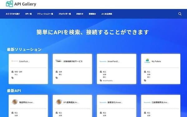 APIギャラリーの画面イメージ