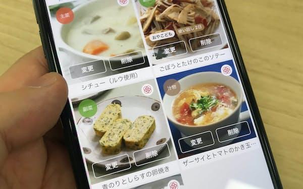 ニチレイは買収でレシピアプリ事業を強化する(写真はミーニューのアプリの画面)