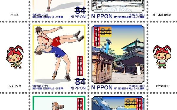 発売が中止された三重国体の記念切手シート(見本)
