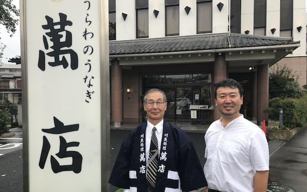 うらわのうなぎ萬店で金子剛社長㊧とともに長男の篤史さんは様々な革新に挑む(さいたま市)