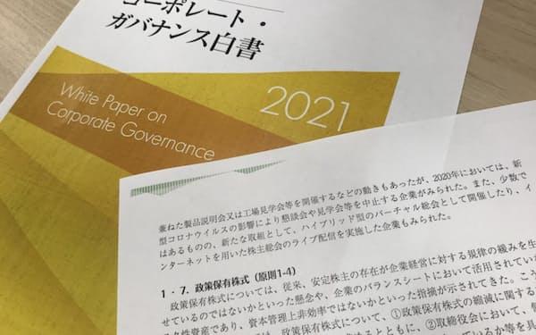 東証のコーポレート・ガバナンス白書にも政策保有株への言及がある