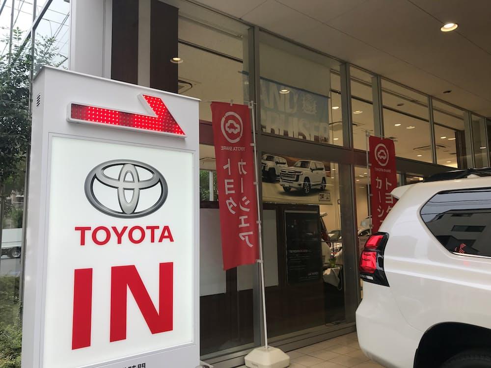 トヨタも9月以降に半導体不足による生産調整が販売に影響しそうだ