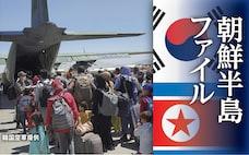 同盟強化か自主国防か 米軍アフガン撤収の教訓探る韓国