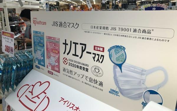 JISに適合したマスクの販売を開始した(2日、仙台市内のダイシン幸町店)
