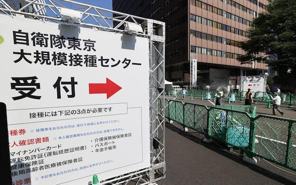 大規模接種センター東京会場前に設置された看板(=共同)