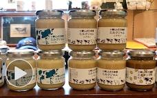 とろ~り甘いミルクジャム 健康な牛を育む土と草