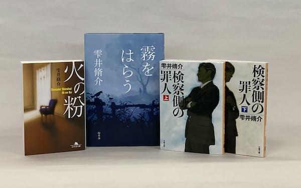 新作「霧をはらう」(中央)をはじめ、これまでも法廷ミステリーの話題作を書いてきた