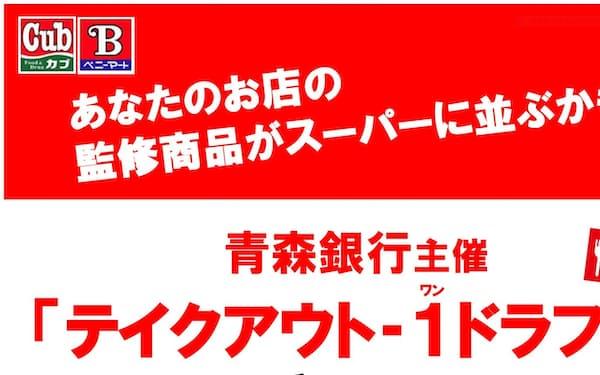 青森銀行のテークアウト食品支援