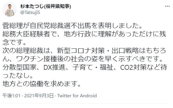 福井県の杉本知事のツイート