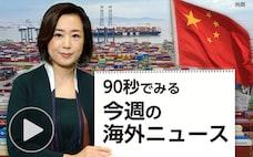 中国の景気悪化を見極め 7日に貿易統計公表