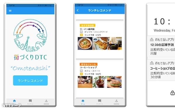 「ランチレコメンド」サービスで使うスマホアプリの画面イメージ