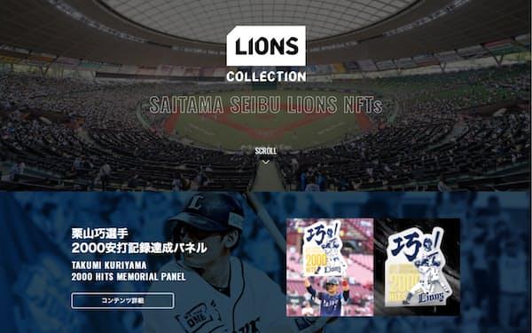 埼玉西武ライオンズとPLMはNFTを活用したコンテンツを販売する