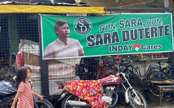 サラ・ドゥテルテ氏は大統領候補としての支持率が高い(8月、マニラ)