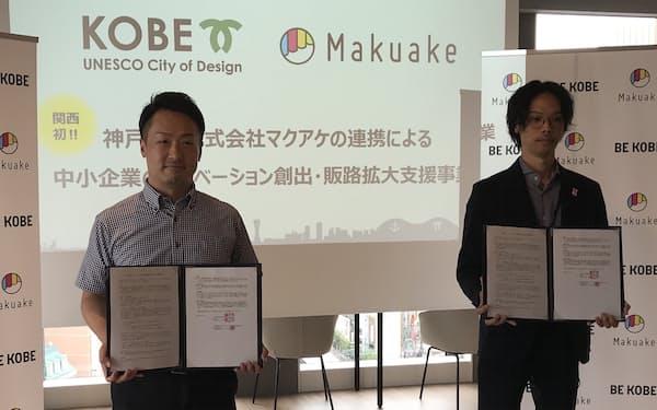 マクアケとの連携協定は関西の自治体では初めて