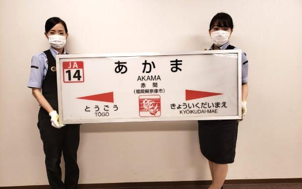 ネットオークションで出品する赤間駅の駅名標(JR九州提供)