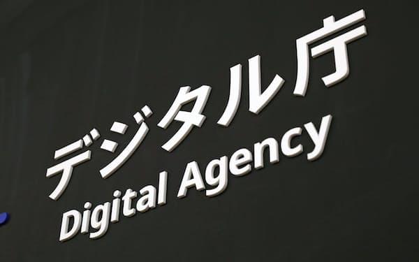 デジタル庁が新しい有識者会議を設置した