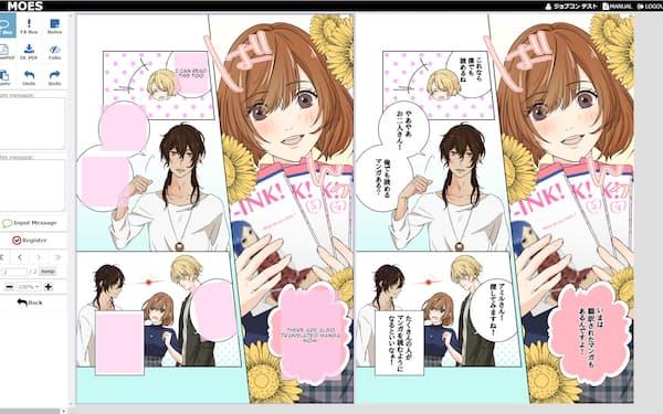 オンラインでの漫画の編集システムでAIが日本語を英語に翻訳する(イメージ)