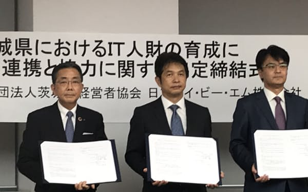 連携協定を結んだ寺門一義・県経営者協会長、大井川和彦知事、山口明夫・日本IBM社長(左から)=7月、茨城県庁