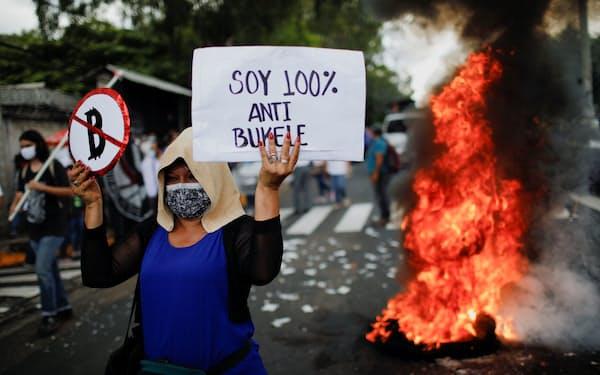 首都サンサルバドルでビットコインの法定通貨化とブケレ大統領に抗議する市民=ロイター
