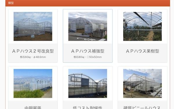 事業性評価研究所の「農業用ハウス価格査定アプリ」