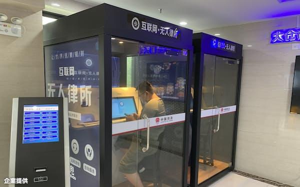 ATMによく似た無人法律事務所=企業提供