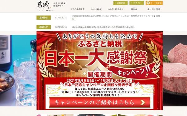 積極的なキャンペーンでふるさと納税を日本一集めた宮崎県都城市(特設サイト)