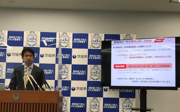 茨城県の大井川知事は県独自の非常事態宣言の延長を発表した(9日、県庁)