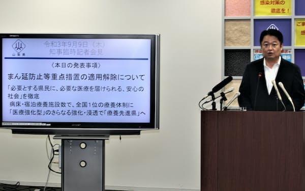 まん延防止措置解除を受けた対応について説明する山梨県の長崎幸太郎知事(9日、甲府市内)